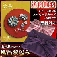 カタログギフト(風呂敷包み)舞心(まいこ)黄蘗きはだ4,600円コース