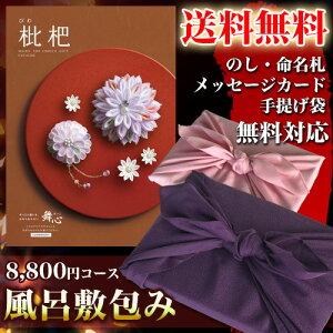 カタログギフト(風呂敷包み) 舞心(まいこ) 枇杷 びわ 8,800円コース