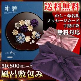 カタログギフト(風呂敷包み) 舞心(まいこ) 紺碧 こんぺき 50,800円コース