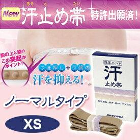 汗止め帯 ノーマルタイプ 肌色 XSサイズ