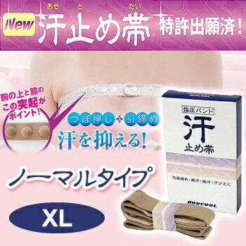 汗止め帯 ノーマルタイプ 肌色 XLサイズ