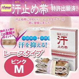 汗止め帯 レースタイプ ピンク Mサイズ