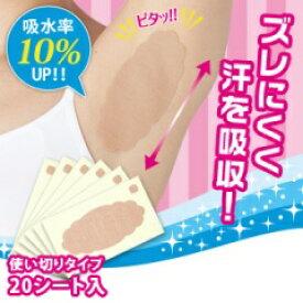 アイメディア NEWワキに直接貼る汗取りシート ワイド 20枚入り 単品