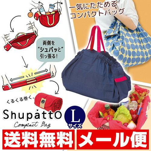 Shupatto(シュパット) コンパクトバッグ Lサイズ ネイビー [エコバッグ][折りたたみ][コンパクト]