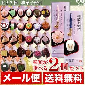 和菓子根付 種類が選べる 2個セット