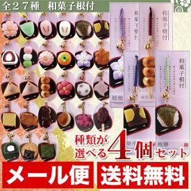 和菓子根付 種類が選べる 4個セット