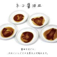ネコ醤油皿6枚セット※12月下旬頃の発送予定(ご注文が殺到しているため、遅れる場合がございます。)