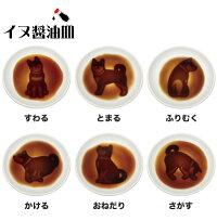 動物の柄が浮き出る醤油皿種類が選べる6枚セット[ネコ醤油皿][イヌ醤油皿][パンダ醤油皿]