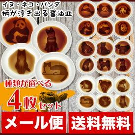動物の柄が浮き出る醤油皿 種類が選べる 4枚セット [ネコ醤油皿][イヌ醤油皿][パンダ醤油皿]