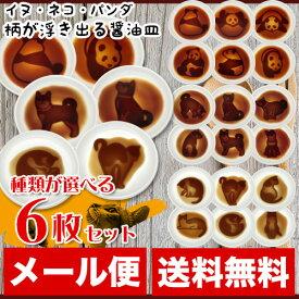 動物の柄が浮き出る醤油皿 種類が選べる 6枚セット [ネコ醤油皿][イヌ醤油皿][パンダ醤油皿]