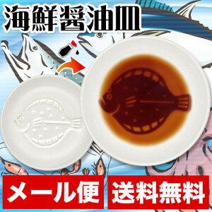 海鮮醤油皿 鮃(ひらめ) 1枚
