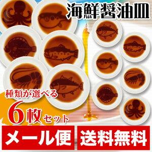 海鮮醤油皿 種類が選べる 6枚セット