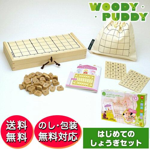 ウッディプッディ 木のおもちゃ はじめてのしょうぎセット G03-1176