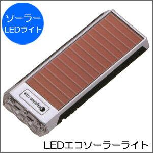 【LEDエコソーラーライト 6750】太陽光充電を電源とする次世代型LEDライト。事故などの緊急時はもちろん、日常生活やアウトドアレジャーにも役立つソーラーライト。【楽ギフ_包装】10P23Sep15、fs04gm、【RCP】