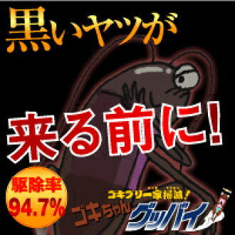 Down the deals set ☆ cockroach family houses! Removal rate of 94.7% Just put the only easy ♪ Roach fully repulsed with cascading effects!  Also on eggs and larvae! 10P18Oct13,