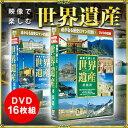 【映像で楽しむ世界遺産DVD16枚組】【楽ギフ_包装】10P23Sep15、fs04gm、【RCP】