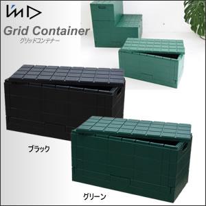 【ImD(アイムディー) グリッドコンテナー SKGC】[返品・交換・キャンセル不可][代引不可][同梱不可][ラッピング不可][海外発送不可]