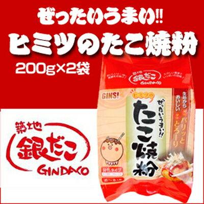 【銀だこ ヒミツのたこ焼き粉 200g×2】[返品・交換・キャンセル不可]