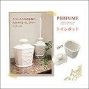 【トイレポット(Perfume) SP-1902-210】[返品・交換・キャンセル不可]