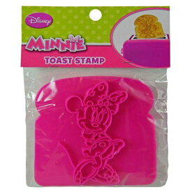 ミニーマウス トーストスタンプ 11703 Disney ミニー ミニーちゃん ディズニー MINNIE TOAST STAMP ピンク パン トースト キッチングッズ キッチン用品 デコレーション 装飾 かわいい キャラクター グッズ 送料無料 メール便配送