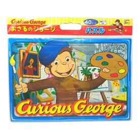 おさるのジョージ パズル(おえかき)13561 Curious George おもちゃ 知育玩具 キャラクター グッズ メール便不可