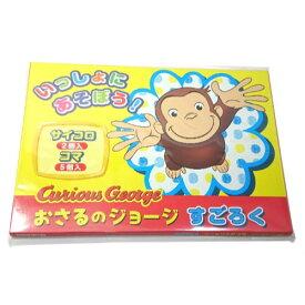 おさるのジョージ すごろく 13563 キュリアスジョージ ゲーム NHK アニメ 絵本 グッズ ボードゲーム おもちゃ 子供 キャラクター メール便配送