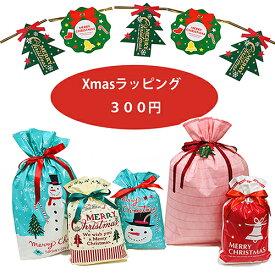 ラッピング 300円コース ( ベーシック/クリスマス )メール便不可 wrapping_300