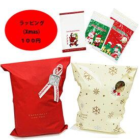 ラッピング 100円コース(ベーシック/クリスマス)メール便不可 wrapping_100