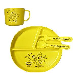 おさるのジョージ ランチセット 4Pセット 15241 スプーン フォーク プレート 皿 仕切り コップ カップ ランチコップ イエロー セット 食事 食器 ご飯 ニコット キャラクター グッズ 子ども ジョ