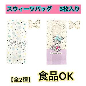 ディズニー スウィーツバッグ ミッキー&ミニー 5枚入り 14913 ミッキー ミニー ピンク 星 スイーツバッグ キャラクター かわいい シール付き りぼん Disney 透明袋 PP袋 お菓子袋 ラッピング 袋