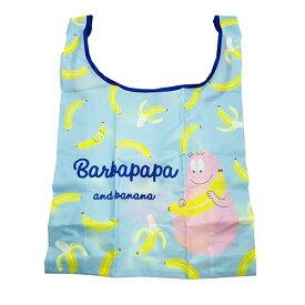 バーバパパ エコバッグ ( バナナ )15489 たっぷり 大きめ 底マチ 手提げ バッグ 折りたたみ 水色 コンパクト 収納 サステナブル サブバッグ 男の子 女の子 かばん かわいい キャラクター グッズ 男女兼用 BPD-1300