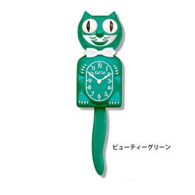 キットキャットクロック キットキャットクロック/グリーンビューティー KITCAT-LBC1 | 輸入 おしゃれ かわいい プレゼント pud290