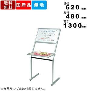 案内板 UDM60EK 脚付 脚付き 片面 スチール製 アルミ枠 メニューボード ホワイトボード テーブル付 ディスプレイ ディスプレー 展示ボード 掲示ボード 白板 マーカー対応 案内ボード テーブル