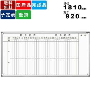 ホワイトボード AX36MN 縦書き月間予定表 壁掛けタイプ 事務所用品 オフィス用品 マグネット付 送料無料 マーカーボックス装備 スチールフレーム ボードマーカー付 板面ホーロー プラスチッ