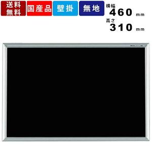 ブラックボード MEB1 壁掛 壁掛け 片面 アルミフレーム 板面スチール ホワイトボード スモールサイズ 粉受なし インテリア 黒板 ゲルチョーク専用 看板 メニュー 案内板 案内ボード マグネッ