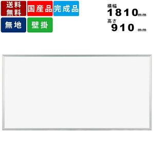 ホワイトボード MH36 無地壁掛けタイプ 横型 インテリア 横幅1810mm×高さ910mm ニッケルホーロー製 粉受付 オフィス家具 事務所家具 イレーザー付 オフィス用品 事務用品 マグネット対応 プラス