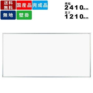 ホワイトボード MH48 無地壁掛けタイプ 横型 インテリア オフィス家具 事務所家具 アルミフレーム 横幅2410mm×高さ1210mm イレーザー付 ボードマーカ付 送料無料 国産 デュアルコート ニッケル
