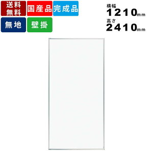 ホワイトボード MH48U 無地壁掛けタイプ 縦型 送料無料 横幅1210mm×高さ2410mm マグネット対応 プラスチックコーナー 日本製 オフィス用品 オフィス家具 ボードマーカ付 板面ホーロー 事務用品