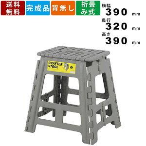 スツール LFS-412 クラフタースツール Lサイズ オシャレ かわいい 軽量 軽い 折り畳み 折畳み 簡易椅子 ステップ台 折り畳みチェア 小物置き 脚立 踏み台 ローチェア 掃除 子ども 洗面台 キャン