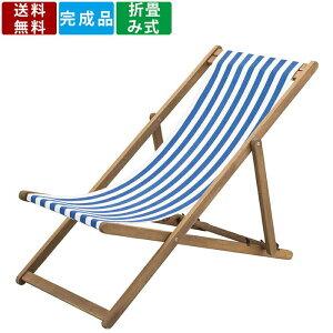 チェア NX-522 デッキチェア チェアー 椅子 いす アウトドア リゾート デッキチェア キャンプ レジャー 折り畳みチェア 折りたたみチェアー ディレクターチェア シンプル コンパクト収納 スタ