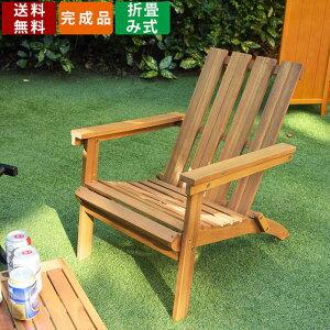 フォールディングチェア NX-932 折りたたみチェア 木製 天然木 アカシア お洒落 シンプル ナチュラル 折り畳み ガーデンチェア ディレクターズチェア アウトドア 屋外 キャンプ 海 バーベキュ