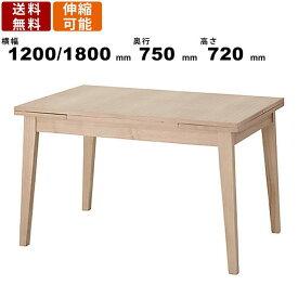 ダイニングテーブル CPN-118 コパン エクステンションダイニング テーブル 机 つくえ シンプルテーブル リビングテーブル 誕生日 パーティー 天板拡張 おしゃれ おしゃれ 伸長テーブル 北欧風 作業台 書斎机 インテリア 角テーブル ナチュラル