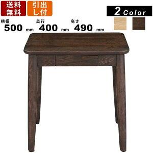 サイドテーブル HOT-334 モタ テーブル 机 つくえ 木製テーブル ウッドデスク パーソナルデスク 作業台 ブラウン ナチュラル 引出し付 引き出し付 カントリー調 モダン家具 お洒落 かわいい ヴ