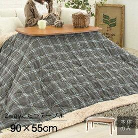 コタツテーブル KT-105 テーブル 机 つくえ 2WAYテーブル リビングテーブル 食卓 ローテーブル 継脚式 カフェテーブル 煖房 高さ2段調節可能 コンパクト パーソナルデスク 作業台 木製 石英管ヒーター 角型天板 中間スイッチ ラバーウッド材