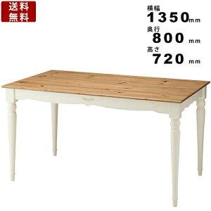 ダイニングテーブル PM-859 ビッキー テーブル 机 つくえ インテリア カントリー調 北欧風 リビング 食卓 お洒落 おしゃれ シンプル 木製テーブル 作業台 4人用 角テーブル 天然木 ヴィンテー