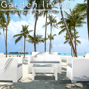 ガーデンリビング4点セット ODS-102 屋外用 ソファー センターテーブル アームチェア テラス ビーチ バルコニー ベランダ ガーデンファニチャー 家具 屋外使用可能 リゾート 南国 ホテル プー