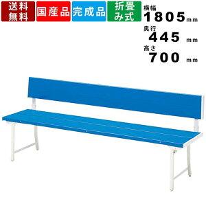 折畳みカラーベンチ FB-1B 3人用 折り畳みベンチ 折りたたみベンチ フォールディングベンチ ベンチ 肘なし スポーツ施設 休憩所 待合室 プール 学校 運動場 完成品 日本製 樹脂ブルー 長椅子