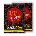 【メール便・送料無料】フィットコーヒーすらり お試し20包(10包×2セット) ダイエット コーヒー(お試し特別価格…
