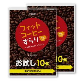 【メール便・送料無料】フィットコーヒーすらり お試し20包(10包×2セット) ダイエット コーヒー(お試し特別価格)【1世帯様1点限り】食物繊維 サラシア ガルシニア ギムネマ
