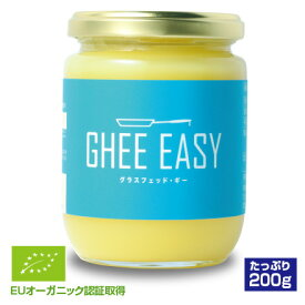 GHEE EASY ギー・イージー(オランダ産ギーオイル)200g(単品)EUオーガニック認証取得 グラスフェッドバター